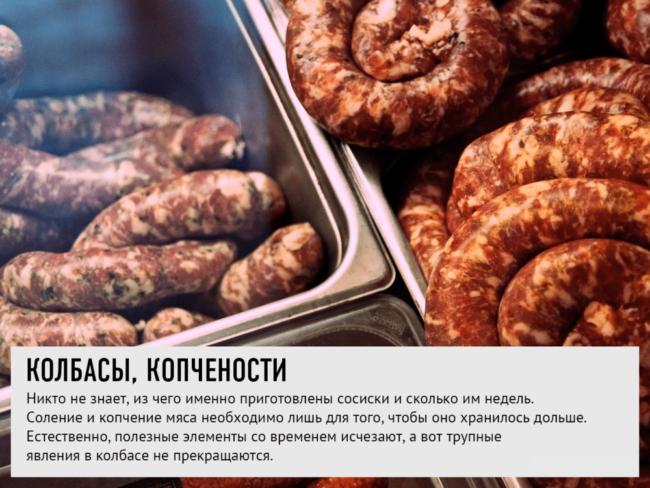 Старая колбаса