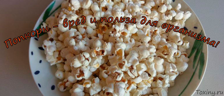 Попкорн - вред и польза для организма